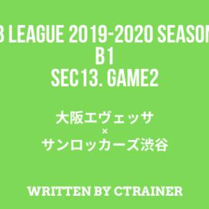 Bリーグ観戦レポートその43:B1第13節 GAME2 大阪×SR渋谷