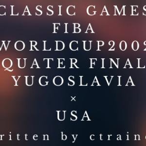 FIBAワールドカップ2002準々決勝:アメリカ×ユーゴスラビア
