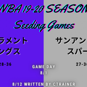 NBA観戦レポートその75:2019-2020シーズン サクラメント・キングス・サンアントニオ・スパーズ(シーディング・ゲーム)