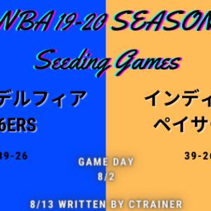 NBA観戦レポートその76:2019-2020シーズン フィラデルフィア・76ers×インディアナ・ペイサーズ(シーディング・ゲーム)