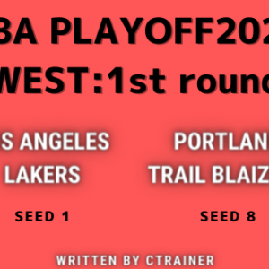 NBA観戦レポートその80:NBA playoffs2020 WEST・1st round ロサンゼルス・レイカーズ×ポートランド・トレイルブレイザーズ(シリーズレビュー)