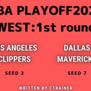 NBA観戦レポートその79:NBA playoffs2020 WEST・1st round ロサンゼルス・クリッパーズ×ダラス・マーベリックス(シリーズレビュー)