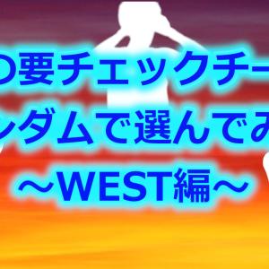 今季の要チェックチームをランダムで選んでみた〜WEST編〜