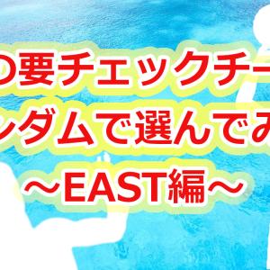今季の要チェックチームをランダムで選んでみた〜EAST編〜