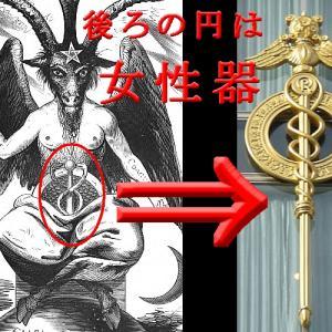 ケリューケイオンの杖とは、両性具有性魔バフォメットのペニス。