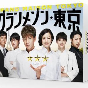 グランメゾン東京DVDブルーレイ発売決定!SMAP再結成の意味が?!