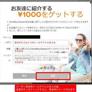 スマートバイグラスでクーポン・割引コードの取得から使い方を解説!【かんたん】