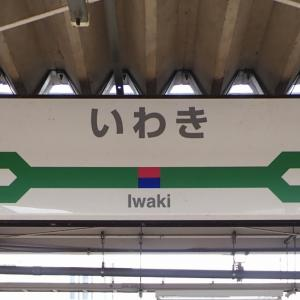 隣駅表示のおかしな駅名標たち JR東日本編