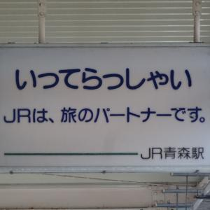 急行はまなす最後の夏 北海道放浪記 - Part1 みちのくを往く