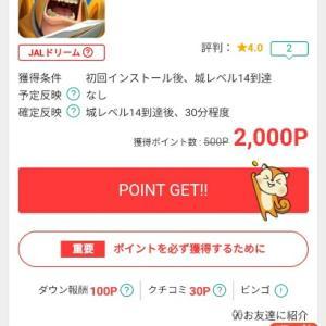 アプリのゲームをするだけでお小遣いが貰える話。(お小遣いサイトモッピー)
