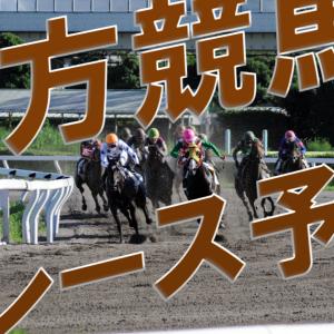 2020/10/21(水) 地方競馬 予想 浦和 園田 笠松 門別 ※結果は定期的に更新中