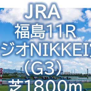 JRA 福島11R ラジオNIKKEI賞(G3) 芝1800m 予想