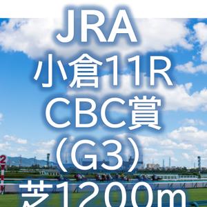 JRA 小倉11R CBC賞(G3) 芝1200m 予想