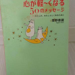 私のお守り本。