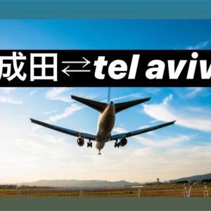 イスラエルへの行き方【朗報】成田⇄テルアビブ の直行便開通!!✈️