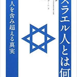 【読書】イスラエル人とは何か