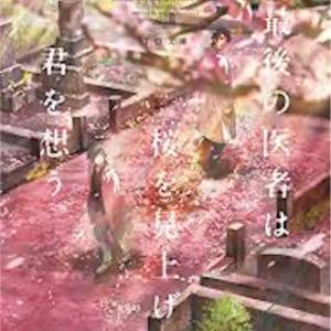 【書評】最後の医者は桜を見上げて君を想う/で生きることについて考えた。あらすじ感想