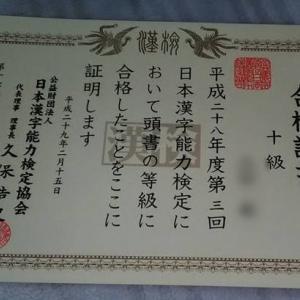 漢字検定10級無事合格!!