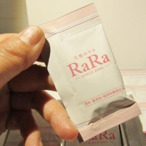 通販限定「天使のララ」お試しセット¥1,080(税込)