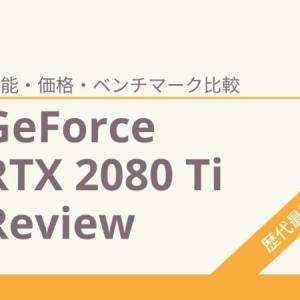 【GeForce RTX2080Tiレビュー】驚愕の結果?性能・ベンチマーク比較してみた スペックも価格も最強のグラボ