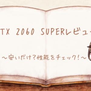 【安いだけ?】RTX 2060 SUPER レビュー 性能差と価格推移を出してみた