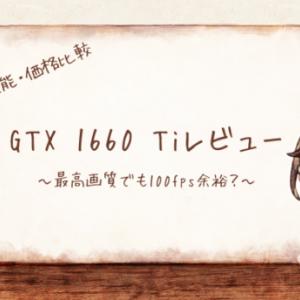 【100fps余裕?】GTX 1660 Tiレビュー コスパ重視のレイトレ非対応グラフィックボード