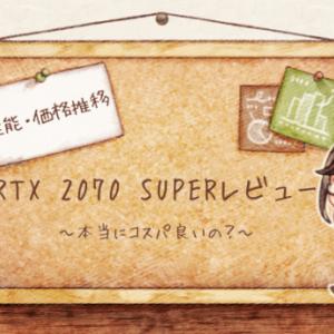 【2万円台の性能は?】GTX 1660レビュー 低価格ながらも60fpsを狙えるグラフィックボード