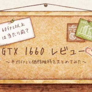 【格安自作PCに必須】GTX 1660 SUPERレビュー 人気FPSゲーなら余裕で遊べるグラフィックボード