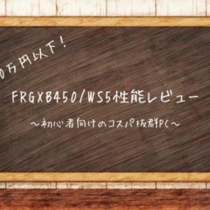 【10万円以下】FRGXB450/WS5性能レビュー ライトユーザ向けのコスパ抜群BTOPC