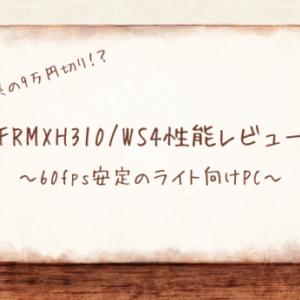【10万円以下】FRMXH310/WS4性能レビュー|驚異の9万円切!コスパ良の初心者向けBTOPC