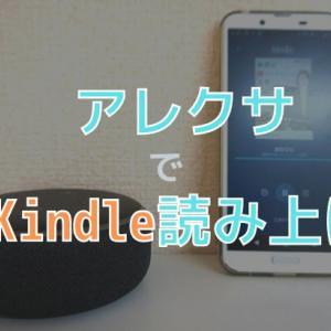 Kindle本はAlexa(アレクサ)アプリでも読み上げできる!【talkbackより断然いい】