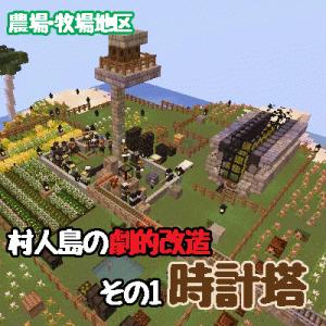 時計塔を建築!村人島の劇的改造その1【農場・牧場エリア】