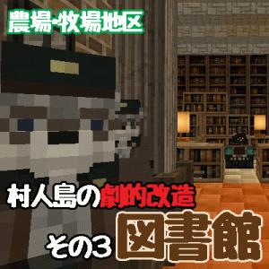 村の図書館を建築!村人島を劇的改造その3【農場・牧場エリア】