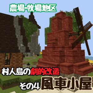 村に小さな風車と、加治屋を建築!村人島を劇的改造その4【農場・牧場エリア】