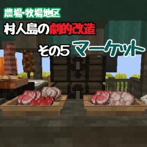 村のマーケットを建築!村人島の劇的改造その5【農場・牧場エリア】