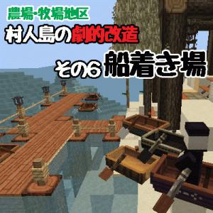 村に船着き場を建築!村人島の劇的改造その6【農場・牧場エリア】