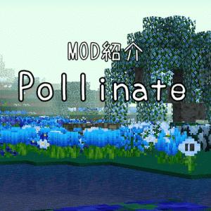 [MOD紹介1.16.5]Pollinate MOD