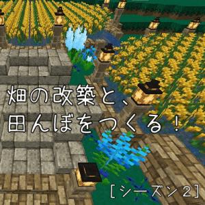 畑の改築と、田んぼをつくる【農場地区シーズン2】