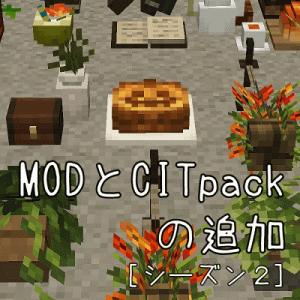 MODとCIT packを追加しました