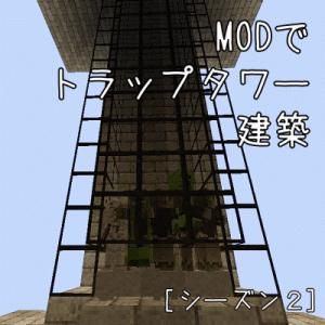1.16.5ワールドでトラップタワー建築