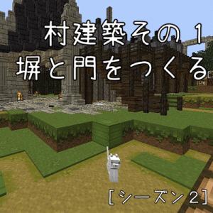 村建築その1-塀と門を作る