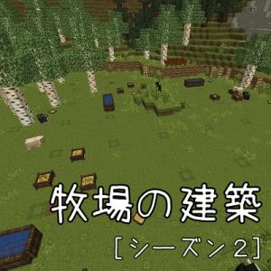 農場エリアに仮の牧場を建築