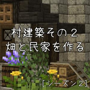 村建築その2-畑と民家を作る