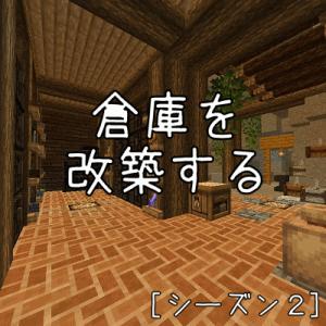 未完成だった倉庫を完成させる【農業地区シーズン2】