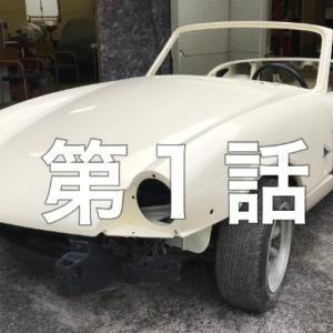 1話 スピットファイヤ1500 レストア 出会い編