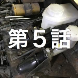 5話 ブレーキ・クラッチマスター交換編