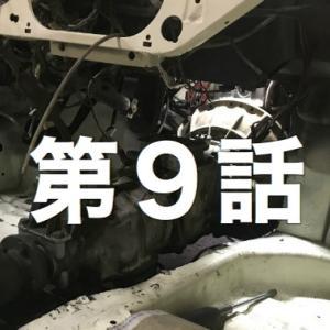 9話 ミッション取り付け成功編