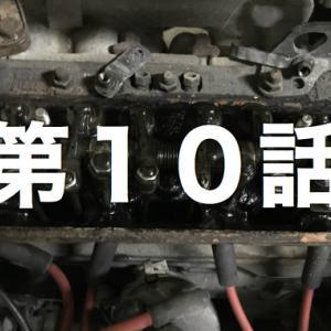 10話 エンジン始動準備編