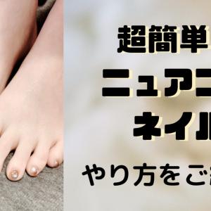超簡単!ニュアンスネイル(*´ω`*)