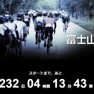 富士ヒルまであと232日しかない